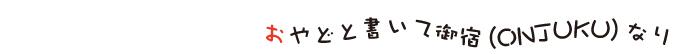 おやどと書いて御宿(ONJUKU)なり