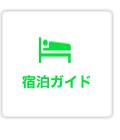 宿泊ガイド