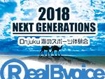 ONJUKU 海のスポーツ体験会