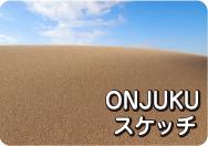 ONJUKUスケッチ