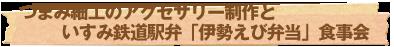 つまみ細工のアクセサリー制作といすみ鉄道駅弁「伊勢えび弁当」食事会