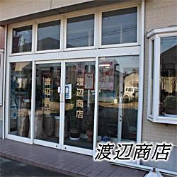 渡辺商店_sub