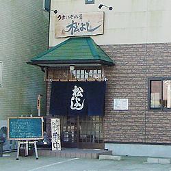 松よし_sub