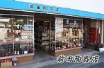前田陶器店_main