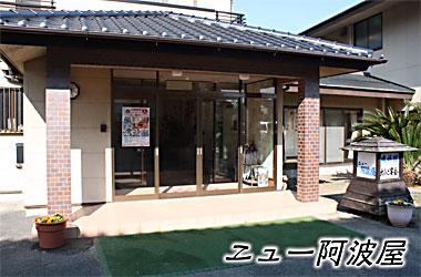 ニュー阿波屋_main