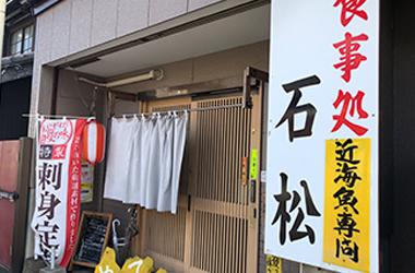 ishimatsu_main
