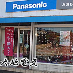 大地電気商会_sub