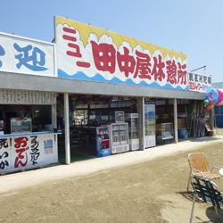 ニュー田中屋_sub