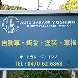 オートガレージヨシノ_sub