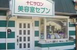 美容室セブン_main