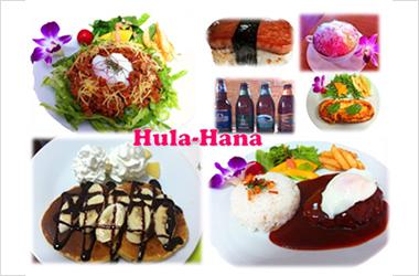 hulahana_main